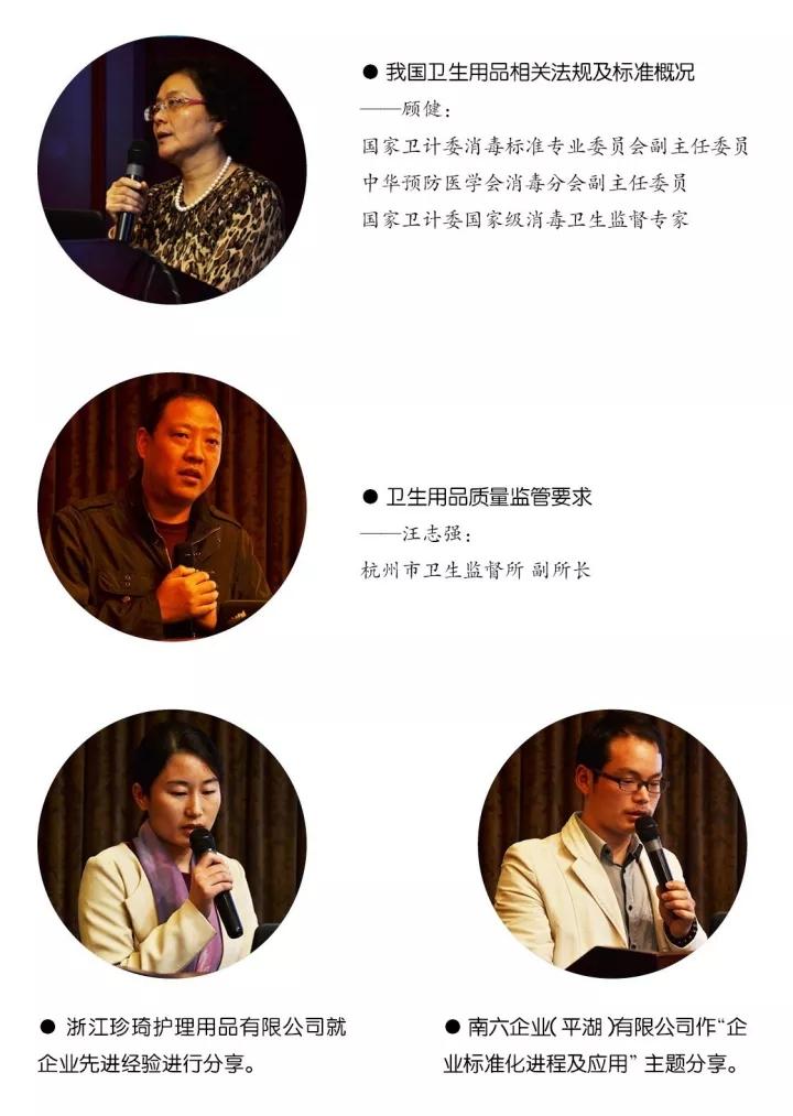 2017浙江省bob娱乐行业标准化发展论坛在杭举办