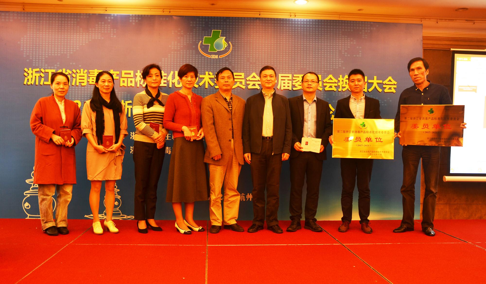 浙江省消毒产品标准化技术委员会一届委员会换届大会圆满召开